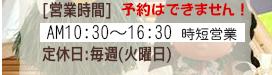 営業時間:AM10:30~16:30、定休日:毎週火曜日