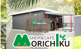 SHOP&CAFE[MORICHIKU]
